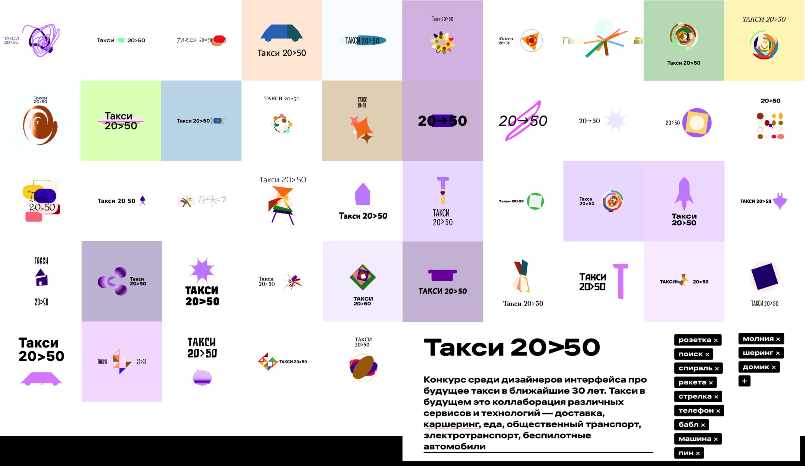 Предварительное избранное состояло из 45 логотипов