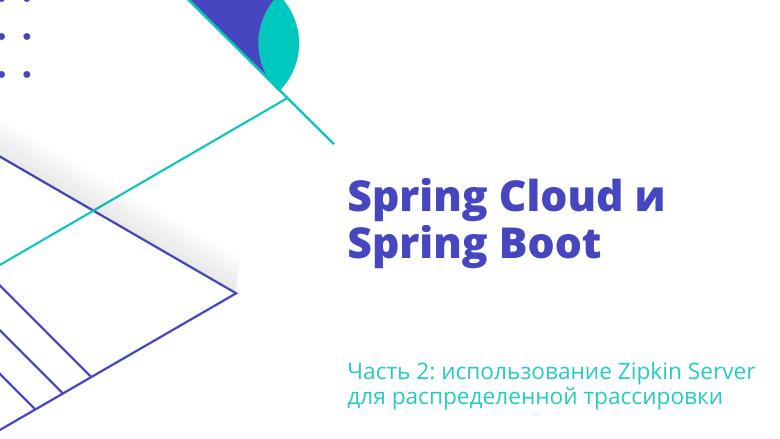 Перевод Spring Cloud и Spring Boot. Часть 2 использование Zipkin Server для распределенной трассировки