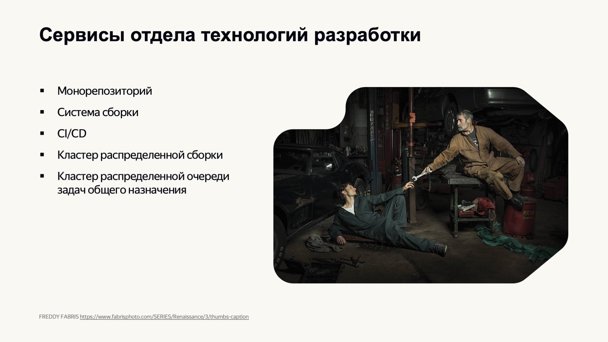 Ссылка со слайда: https://www.fabrisphoto.com/SERIES/Renaissance/3/thumbs-caption