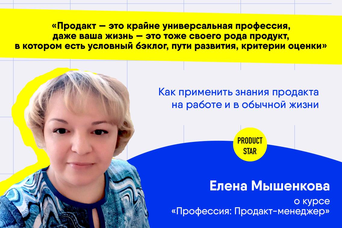 Елена Мышенкова о курсе Продакт-менеджер от ProductStar