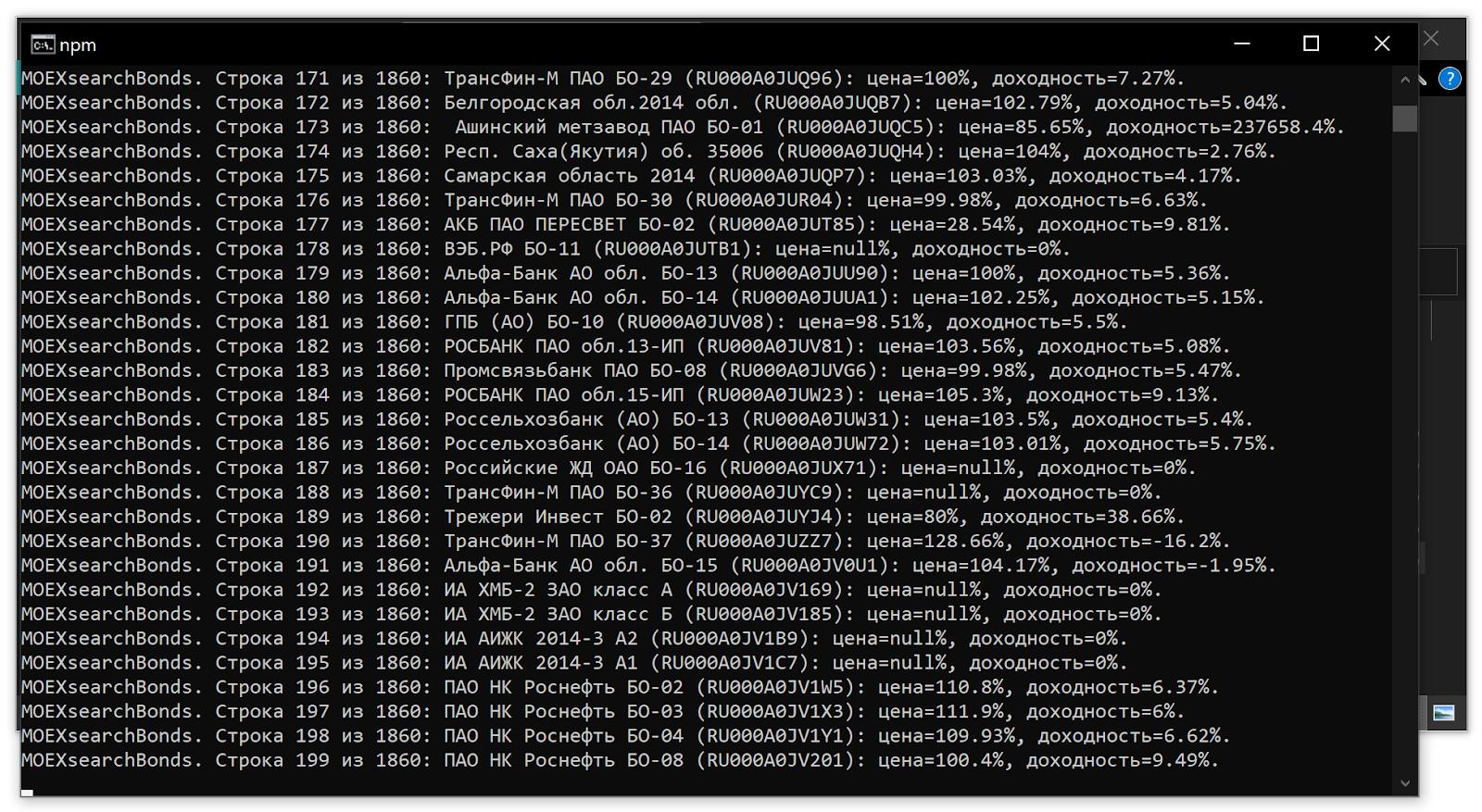 Выполнение скрипты поиска облигаций. После запуска файла start.bat