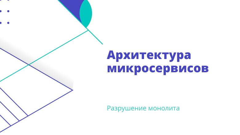 Перевод Архитектура микросервисов Разрушение монолита