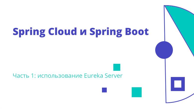 Перевод Spring Cloud и Spring Boot. Часть 1 использование Eureka Server