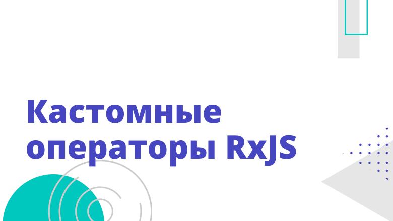 Перевод Кастомные операторы RxJS