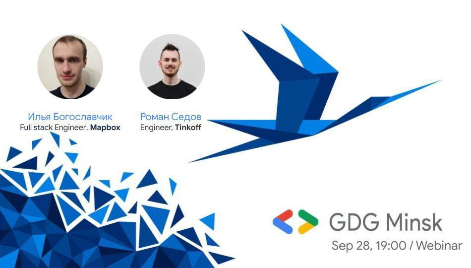 GDG Web meetup