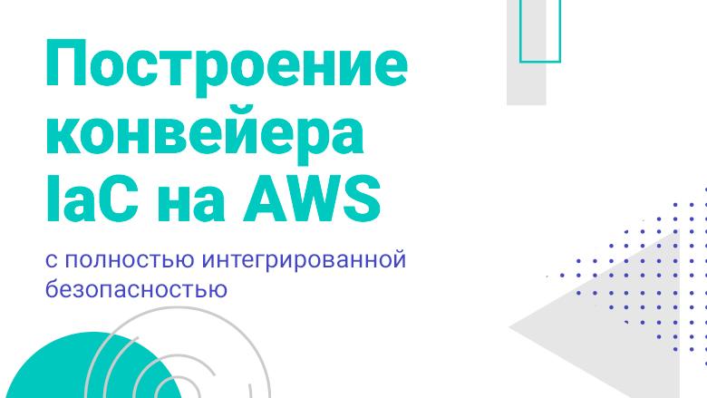 Перевод Построение конвейера IaC на AWS с полностью интегрированной безопасностью