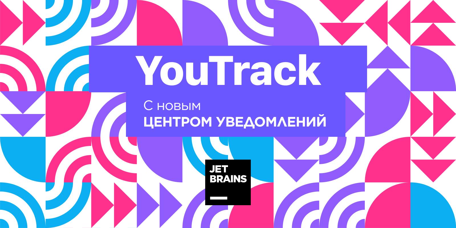 YouTrack теперь с центром уведомлений