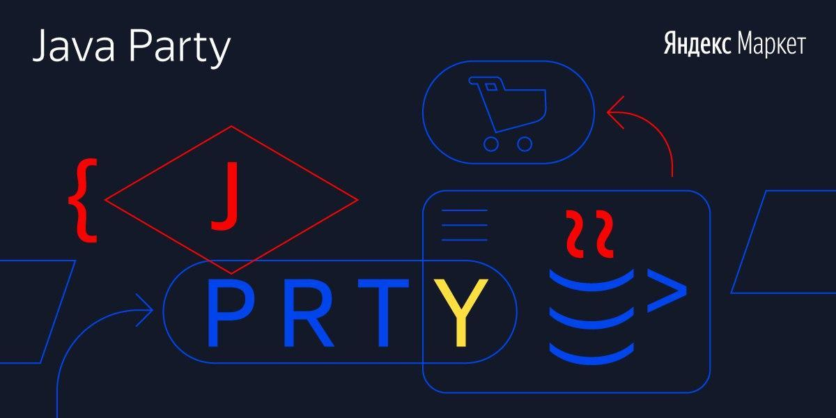 Яндекс.Маркет Java Party