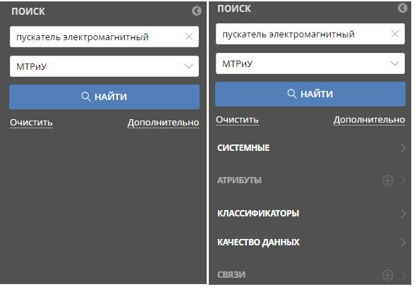 Слева форма поиска по умолчанию, справа с раскрытым меню поиска по группам атрибутов