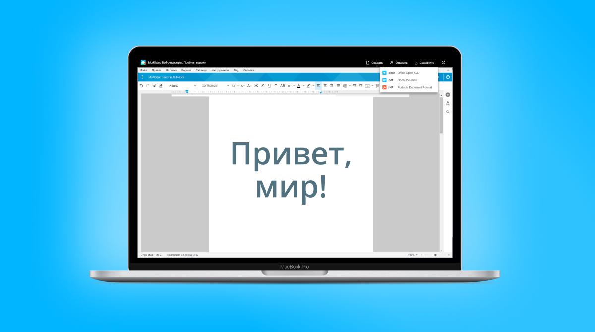 МойОфис представил общедоступные веб-редакторы. Теперь ознакомиться с продуктами компании можно прямо в окне браузера