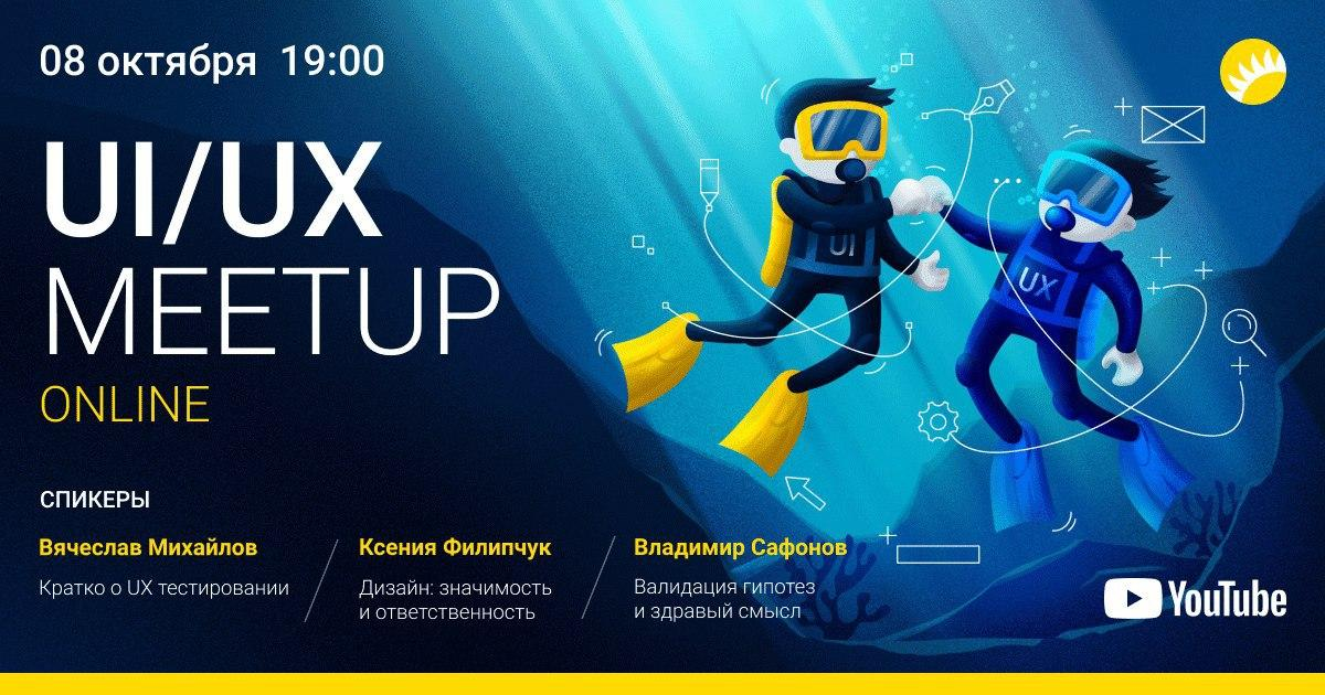 UI/UX Online Meetup
