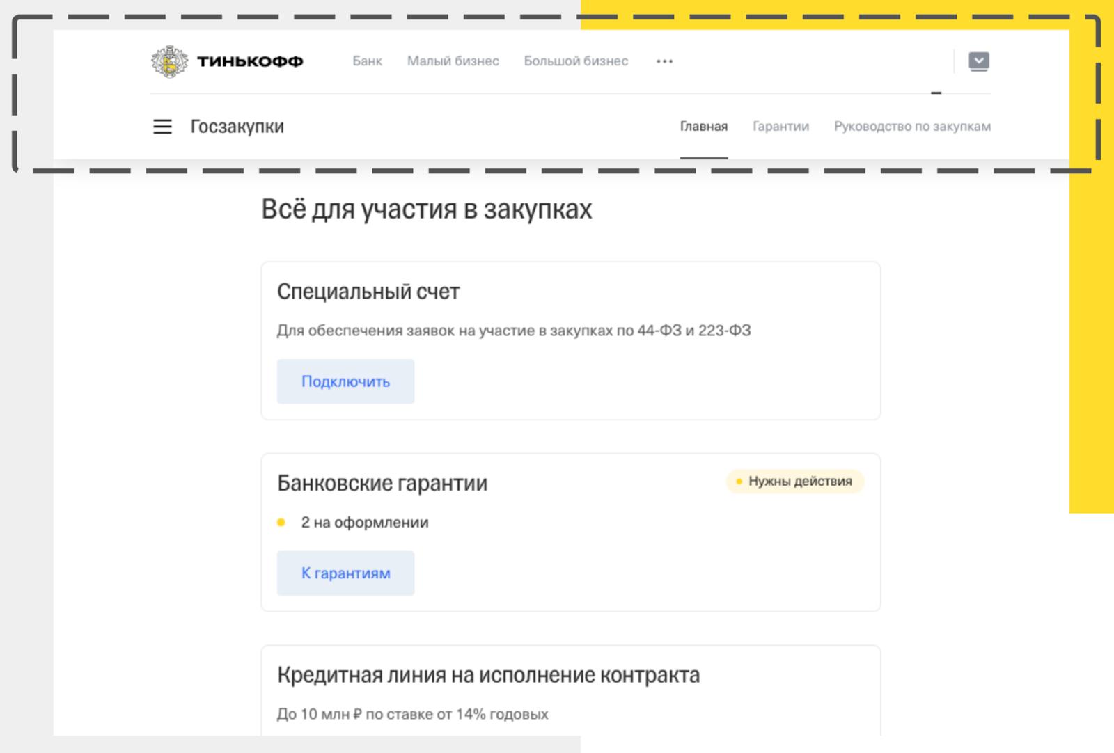 Подсвеченная область отдельное приложение Frame Manager
