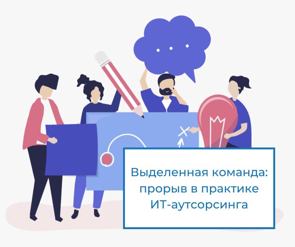 Выделенная команда прорыв в практике ИТ-аутсорсинга