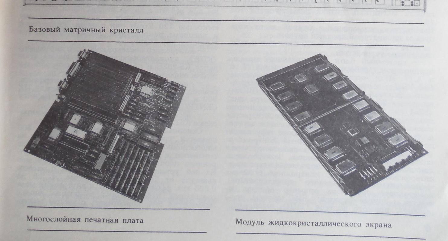Материнская плата и модуль ЖКИ 1990-го года