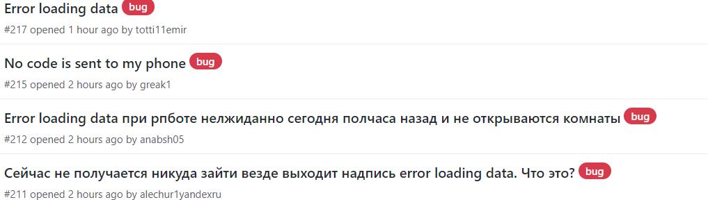 Issues на GitHub
