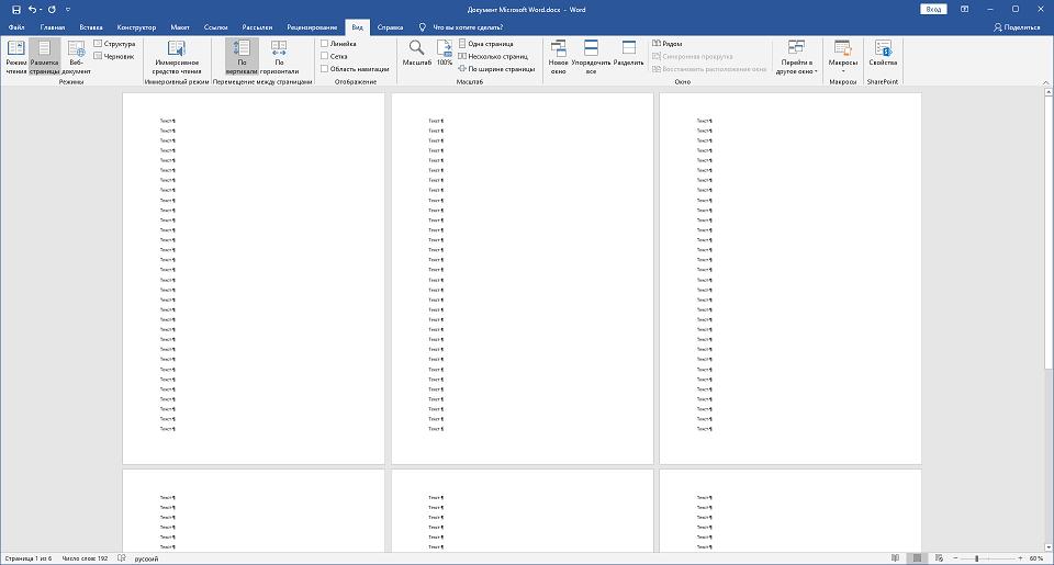Рисунок 1 - Масштабирование в MS Word