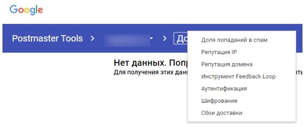 Инструменты Postmaster Tools от Google