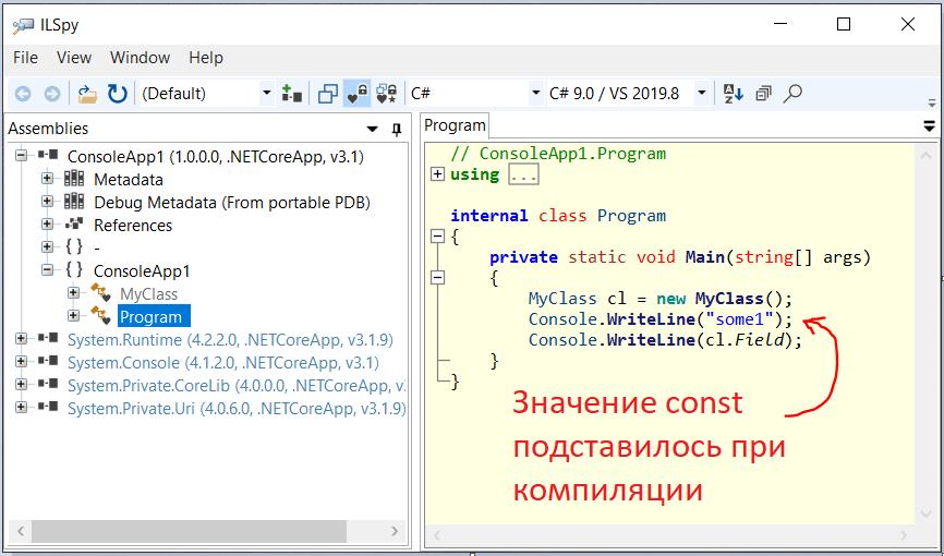 Программа после компиляции. Компилятор подставил значение const.