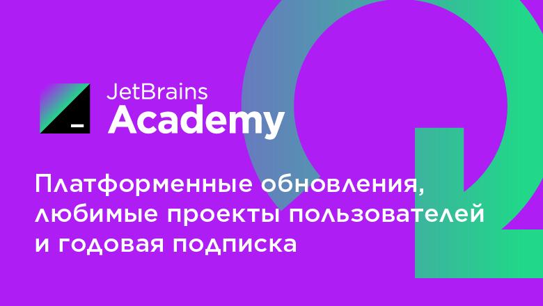 JetBrains Academy платформенные обновления, любимые проекты пользователей и годовая подписка