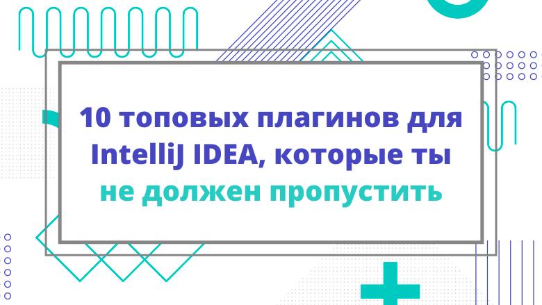 Перевод 10 топовых плагинов для IntelliJ IDEA, которые ты не должен пропустить