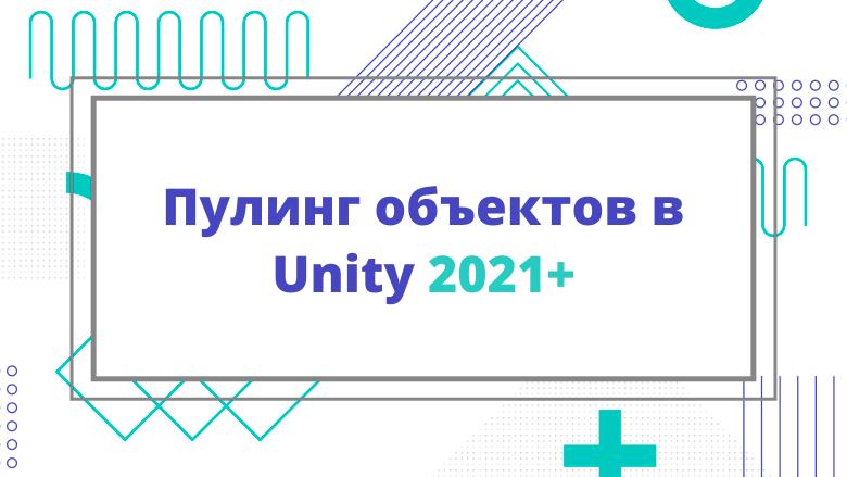 Перевод Пулинг объектов в Unity 2021