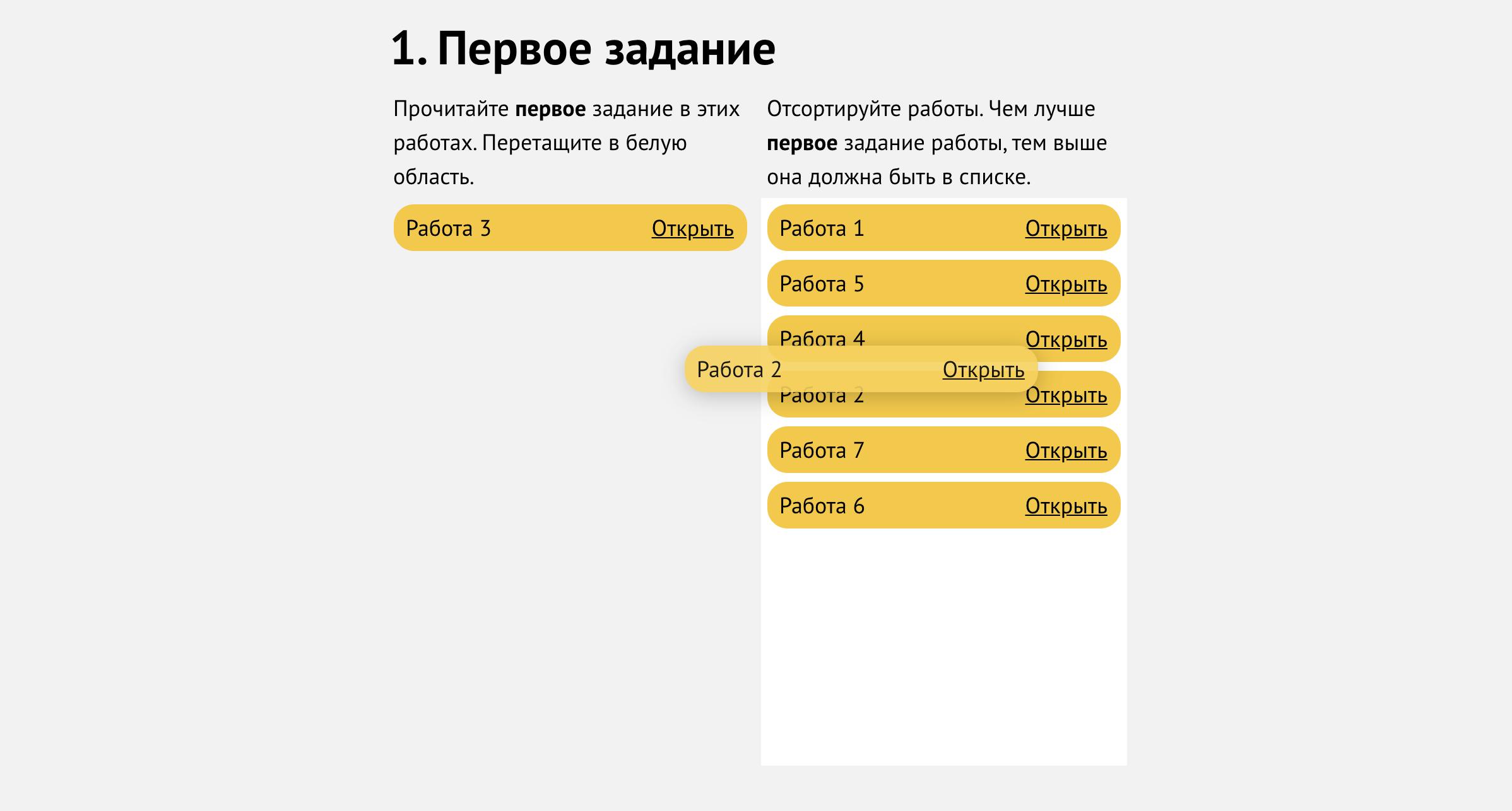 Сортировка заданий интерфейс