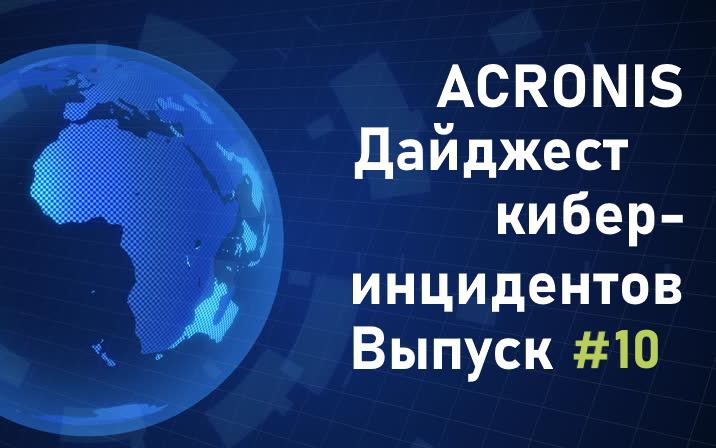 Дайджест киберинцидентов Acronis #10