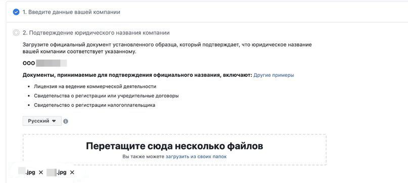 Подтверждение компании в Facebook Business Manager. Шаг 2-подтверждение юридического названия компании.