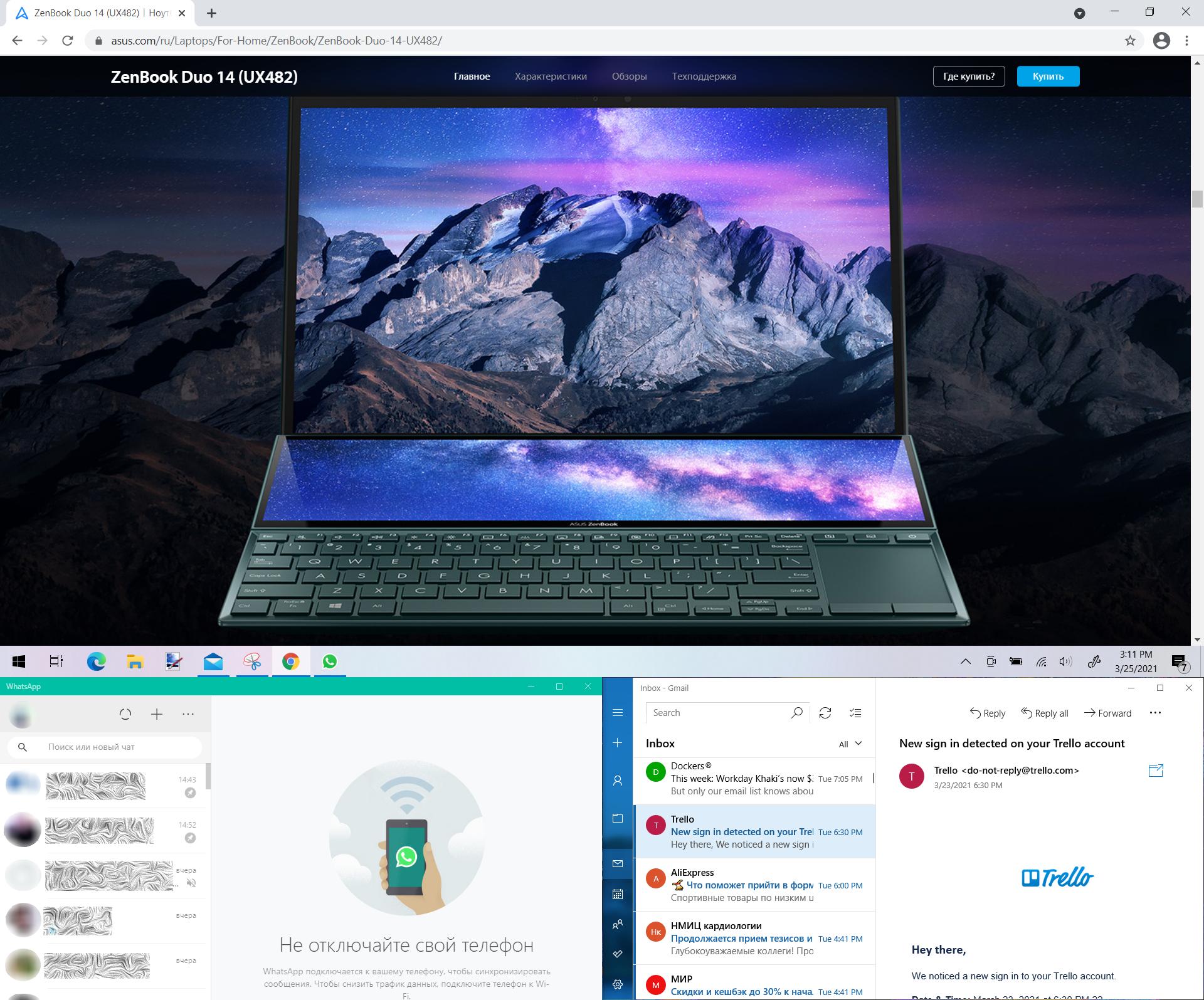 Пример использования ASUS ScreenPad Plus