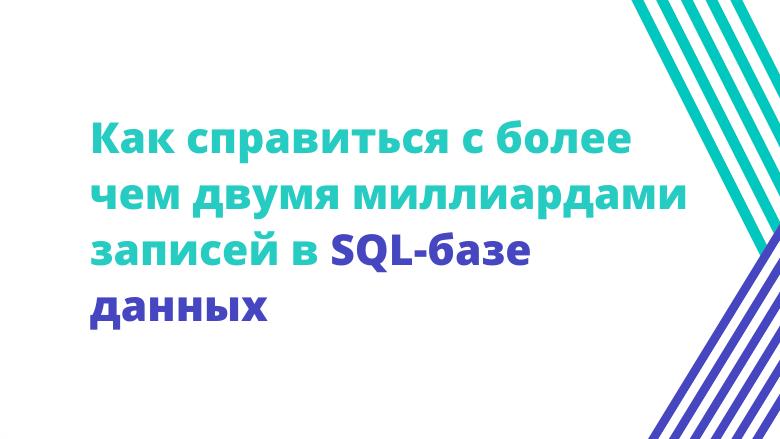 Перевод Как справиться с более чем двумя миллиардами записей в SQL-базе данных