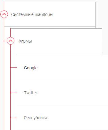 Вкладка поиска встроенных шаблонов из различных категорий