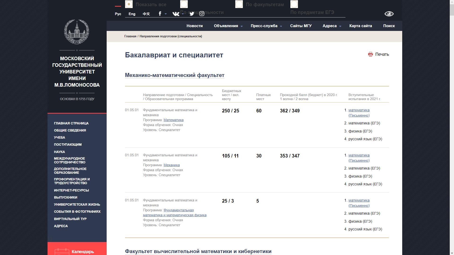 Страница с направлениями подготовки в МГУ им. Ломоносова