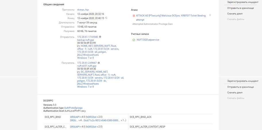 Рисунок 4. Атака DCSync, зафиксированная PT NAD