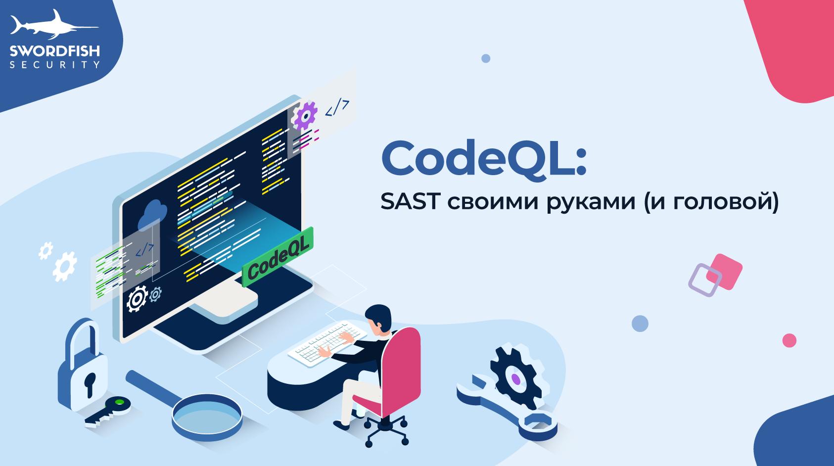 CodeQL SAST своими руками (и головой). Часть 1