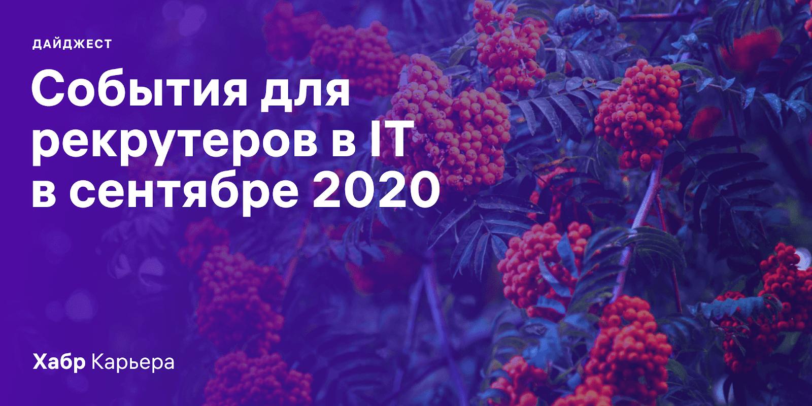 Дайджест событий для эйчаров и рекрутеров в IT на сентябрь 2020