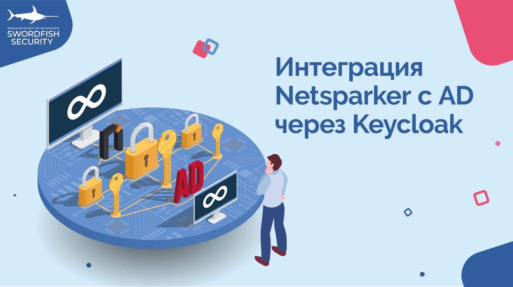 Интеграция Netsparker с AD через Keycloak