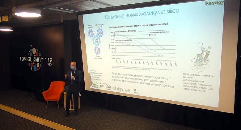 Андрей Зюзин рассказывает про использование вычислительных мощностей для разработки новых органических молекул и продуктов на их основе