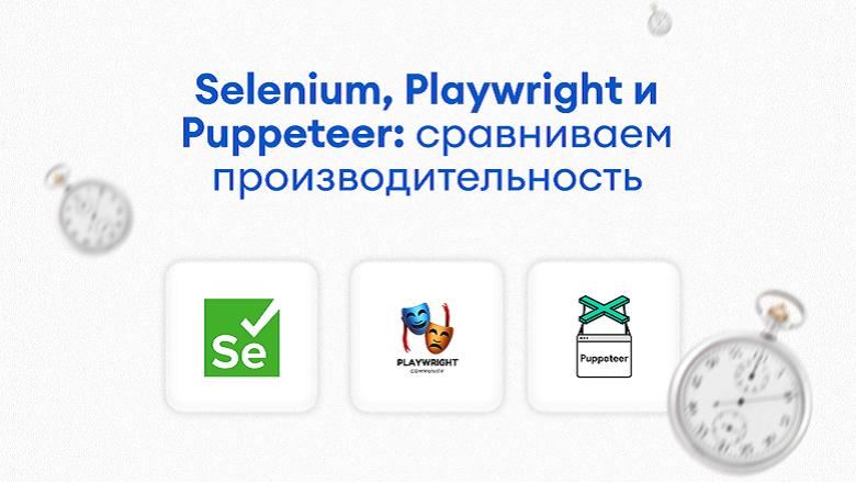 Перевод Тестирование в Puppeteer vs Selenium vs Playwright сравнение производительности