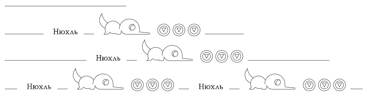 Рис. 13. Примеры выравнивания