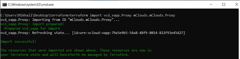 Импорт свойств ресурса vAPP