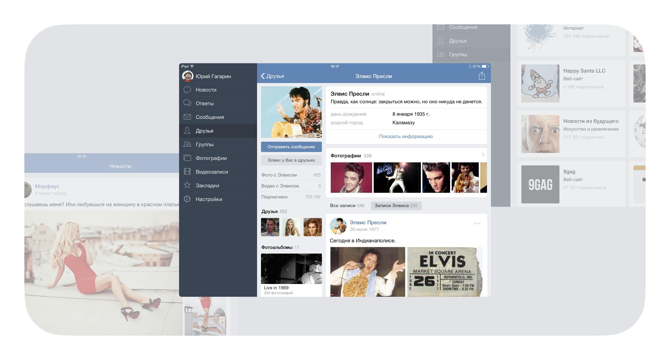 Скриншоты отдельного приложения для iPad