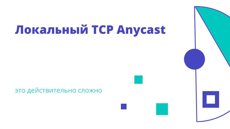 Перевод Локальный TCP Anycast  это действительно сложно