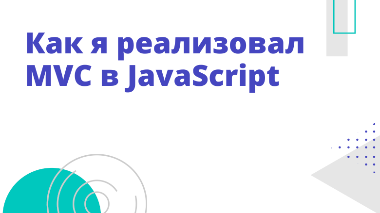 Перевод Как я реализовал MVC в JavaScript
