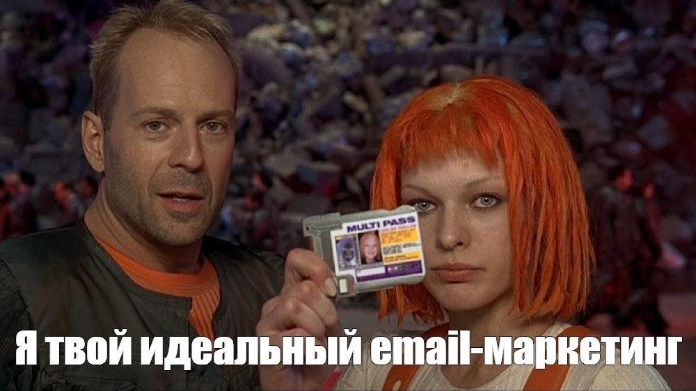 Идеальный email-маркетинг