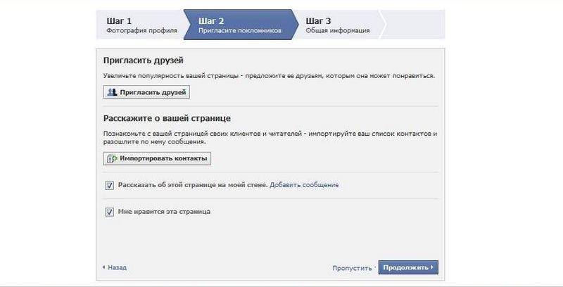 Функция импорта контактов в Facebook