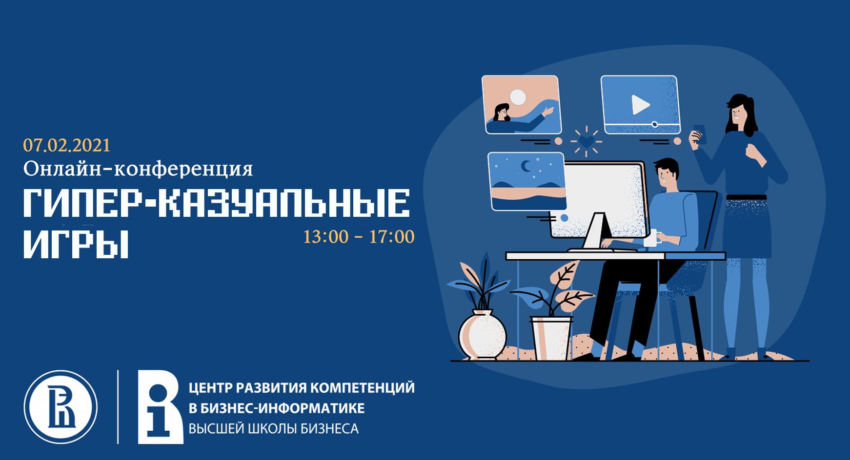 Бесплатная онлайн-конференция по гипер-казуальным играм