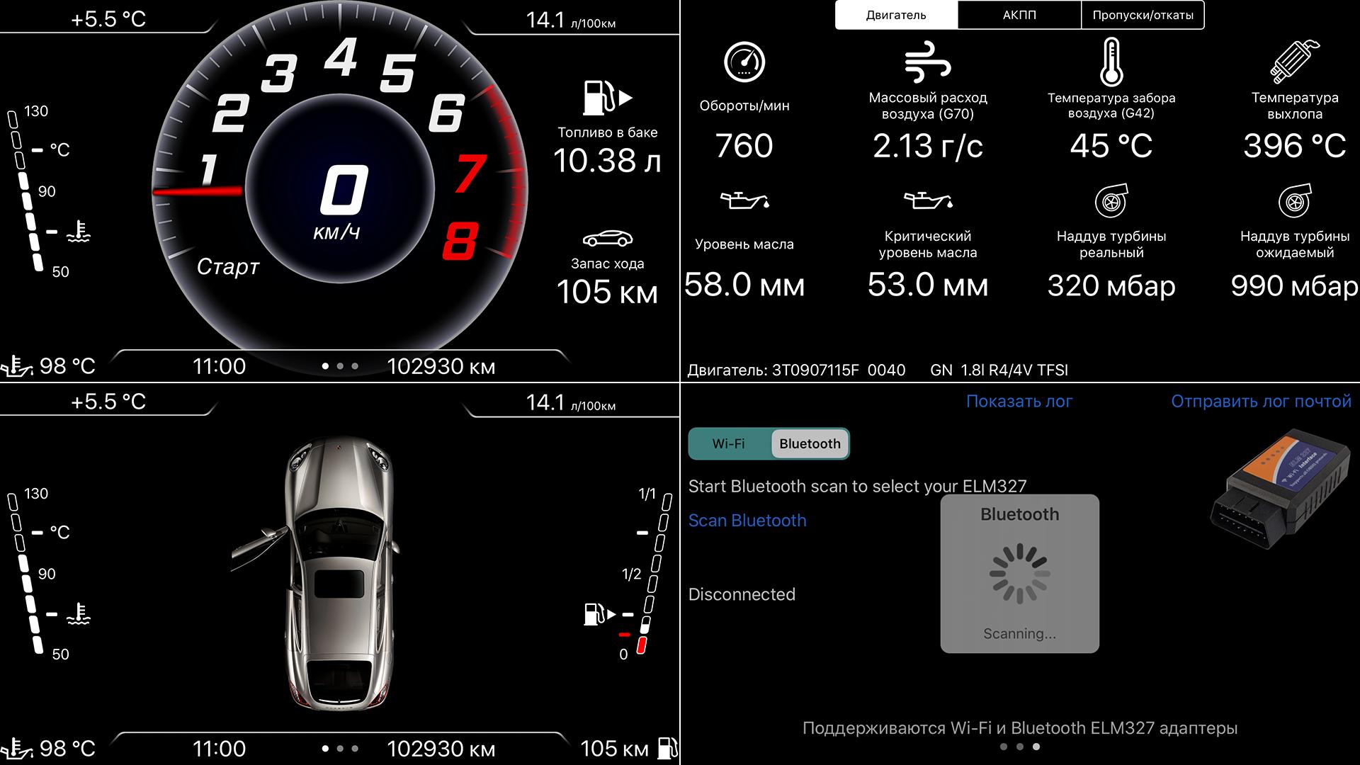 Мобильное приложение VAG Virtual Cockpit для iOS