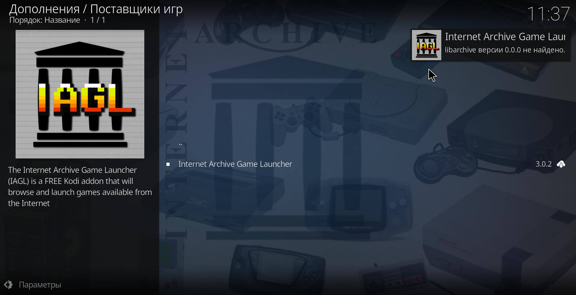 Ошибка при установке Internet Archive Game Launcher