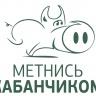 Метнись Кабанчиком