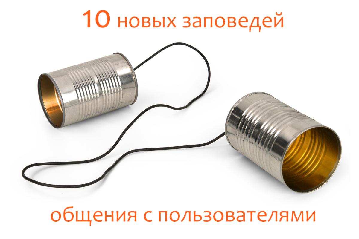 10 заповедей пользователей интернета:
